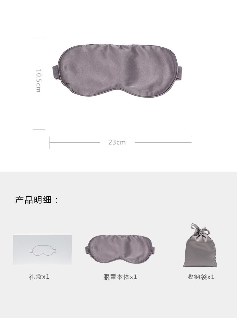 眼罩詳情13.png