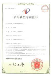 半身桑拿Health Warehouse Patent